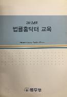 2012년도 법률홈닥터 교육 - 법무부 #