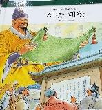 세종대왕 (헤밍웨이 테마위인 30)