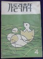 월간 가톨릭청년 1957년 4월  [제11권4호] / 사진의 제품 중 해당권  / 상현서림  ☞ 서고위치:kn 2  *[구매하시면 품절로 표기됩니다]