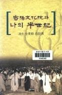 밀양문화원과 나의 반세기 (해사 김동선 자서전)