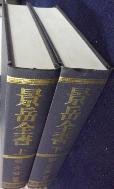 경악전서景岳全書 (上下) (구두점 표시 순한문본, 1997 영인본)    /사진의 제품   /상현서림 /☞ 서고위치 :RR 2  *[구매하시면 품절로 표기됩니다]