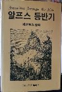알프스 등반기  -등산 관련책- -절판된 귀한책-
