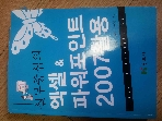 실무중심의 엑셀&파워포인트 2007활용