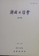 한국의 철학 (제29호) / 사진의 제품중 해당권   / 상현서림  ☞ 서고위치:om 4 *[구매하시면 품절로 표기됩니다]