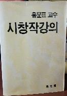 시창작강의 -초판-절판된 귀한책-