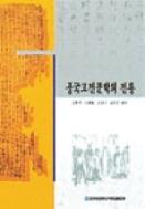중국고전문학의전통 (2001.01)-김학주외
