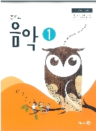 중학교 음악 1 교과서 미래/2015개정/새책수준
