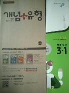 개념 + 유형 중등수학 3-1 교사용 총4권 2009 개정교육과정