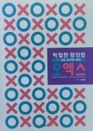 2016대비 7·9급 박철한 행정법 오엑스OX #