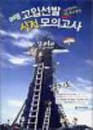 고입선발 실전 모의고사: 전국공통 (2010 고입대비) (8절)