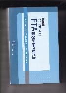 2014 우리나라가 체결한 FTA 협정문(관세관련)