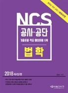 2018 NCS 공사.공단 법학