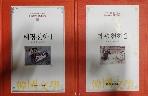 태평천하(1~2) - 전2권 : 논술대비 한국문학 24~25