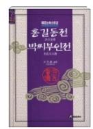 홍길동전 박씨부인전 - 한국고전문학선 중판 발행