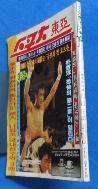 주간 스포츠 동아 1983 년 9월21일 통권255호 [표지:장정구 ]  / 사진의 제품   / 상현서림  / :☞ 서고위치:OD 2  * [구매하시면 품절로 표기됩니다]