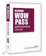 2016 Wowpass 증권투자권유대행인 최종정리문제집