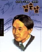 김순남 (민족 음악가,우리 시대의 인물이야기 3)