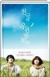 천국의 우편배달부 - 2010년 일본 아사히TV, 한국 SBS 방영 예정 화제작  초판3쇄