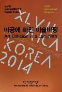 미궁에 빠진 미술비평 Art Criticism in a Labyrinth - 제47회 국제미술평론가협회 학술대회 및 총회