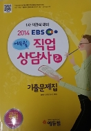 2014 EBS 에듀윌 직업상담사 2급 필기 기출문제집