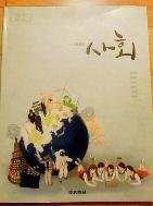 고등학교 사회 교과서 (박윤진-지학사)