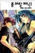 풀 메탈 패닉! 1-22 - NT novel