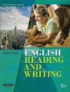 고등학교 영어독해와 작문 교과서(능률)