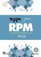 (최상급) 2020년형 개념원리 RPM 문제기본서 수학 상 (가64-1)