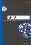 쿼런틴- 디머트상 수상작 (행복한책읽기 SF 총서 4) (2003 초판)