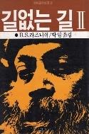 길없는 길2(청하교양선집8) /1984년3판본/실사진첨부 /57
