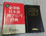 김영진 일본어 한자 읽기 사전 1990년 1993년판