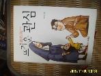 다산북스 / 뜨거운 관심 (,,, 테레사 수녀와의 만남) / 하우석 지음 -아래참조