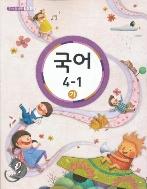 초등 교과서-4학년1학기 국어활동4-1(나)(초등학교 개정3-4학년군)