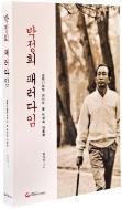 박정희 패러다임 / 황병태 / 2011.09