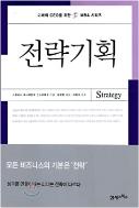 전략기획 - 모든 비즈니스의 기본은 전략, 성과를 만들어내는 리더는 전략이 다르다!(양장본) 1판1쇄