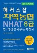 해커스잡 지역농협 NHAT 6급 인적정 및 사무능력검사 (2016 대비 최신개정판)
