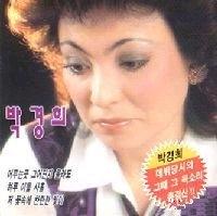 [미개봉] 박경희 / 오리지날 힛송 총결산