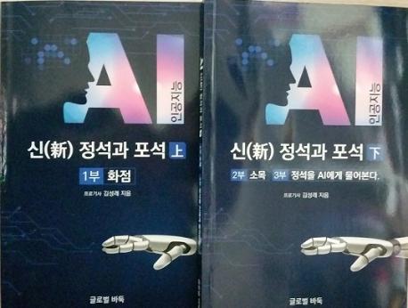 AI(인공지능) 신 정석과 포석-상,하 세트-(김성래)