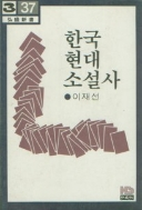 한국현대소설사