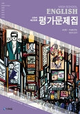 다락원 고등학교 영어 평가문제집 김길중외 (2015 새교육과정)
