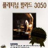 V.A. / 플래티넘 발라드 3050 (2CD)