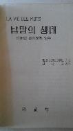 낱말의 생태(단어의 의미론적 연구) 초판(1963년)