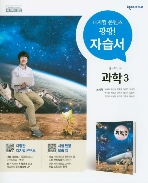 천재교육 자습서 중학교 과학3 (노태희) / 2015 개정 교육과정