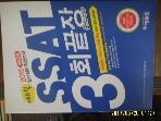 에듀윌 / 2015 SSAT 3회끝장 모의고사 삼성직무적성검사 계열공통 -아래참조