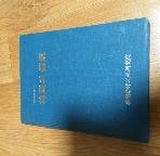 한국의 동경   /1983년초판본/실사진첨부/층2-1
