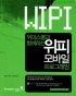 위피 모바일 프로그래밍  - 위피스쿨과 함께하는 위피 모바일 프로그래밍