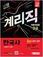 2018 최신 증보판 우정사업본부 지방우정청 9급 계리직 한국사