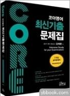 Core 코아영어 최신기출문제집