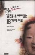 한국이 죽어도 일본을 못 따라잡는 18가지 이유 - 한국 장사 27년. 일본 상사맨의 유쾌한 한국 꼬집기 13쇄 발행