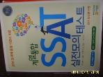 한국고시회 / 2014 논리력 중심 ,, 계열통합 SSAT 실전모의 테스트  -아래참조